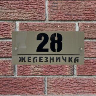 28 Železnička