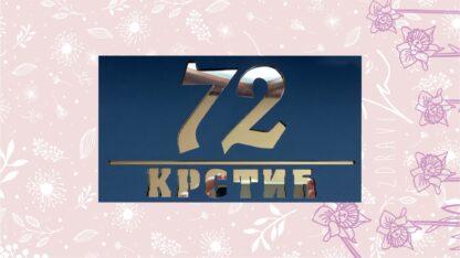 72 KRSTIĆ