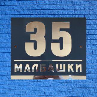 Kućni broj 35 MALBAŠKI