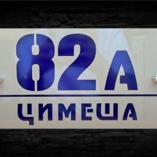 82 A CIMEŠA Kućni broj
